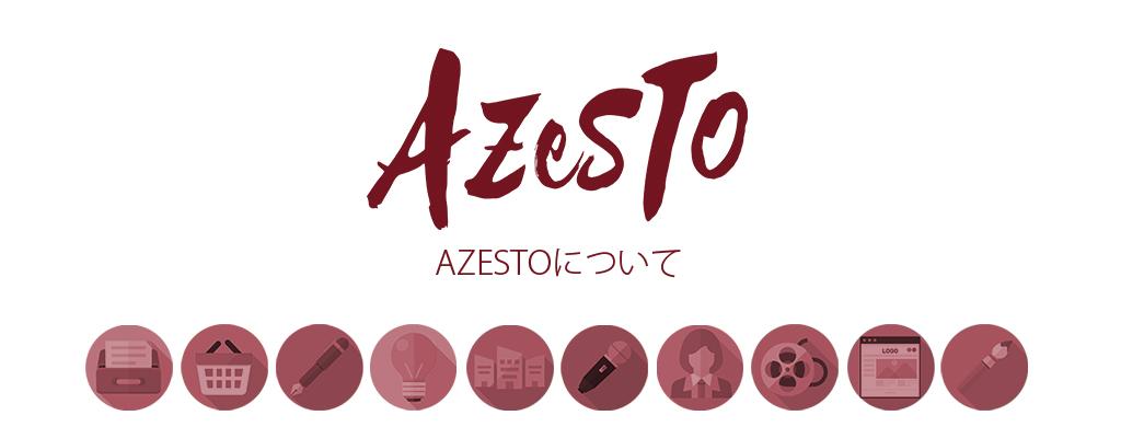 azestoについて